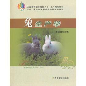 兔生产学 李福昌  9787109133501 中国农业出版社