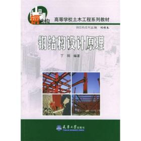高等学校土木工程系列教材:钢结构设计原理