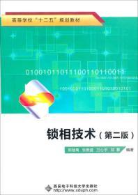 """高等学校""""十二五""""规划教材:锁相技术(第2版)"""