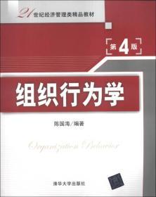 组织行为学(第4版)/21世纪经济管理类精品教材