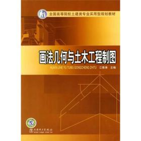画法几何与土木工程制图 江景涛 9787508396712 中国电力出版社