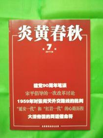 炎黄春秋杂志 全新2011年第07期导读:我眼中的广西文革...程 郁