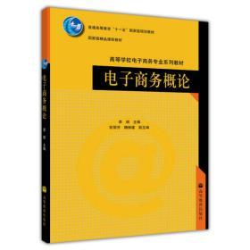 高等学校电子商务专业系列教材:电子商务概论(第2版)