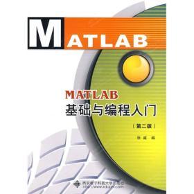 MATLAB基础与编程入门 张威 第二版 9787560613307 西安电子科技大学出版社