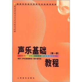 高师专科音乐教育专业必修课教材:声乐基础教程(第1册)