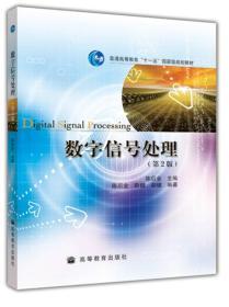 数字信号处理(第2版)