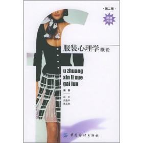 服装心理学概论(第2版)