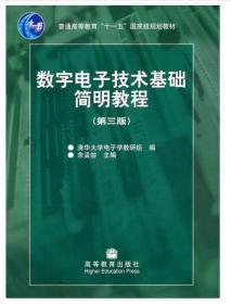 数字电子技术基础简明教程(第三版)