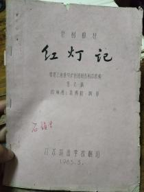 1965年京剧教材 红灯记 第九稿