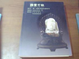 国宝千秋:2012年第一届艺术品精品专场专刊