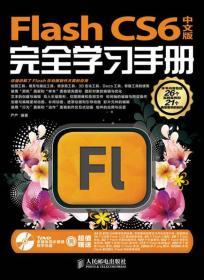 Flash CS6完全学习手册(中文版)