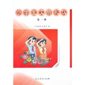 小学生文明礼仪第一册