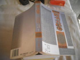 四书五经卷 (中华古典名著读本)