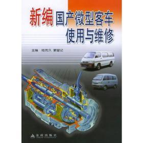 新编国产微型客车使用与维修