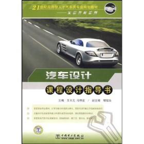 汽车设计课程设计指导书/21世纪应用型人才汽车类专业规划教材·实验教程系列