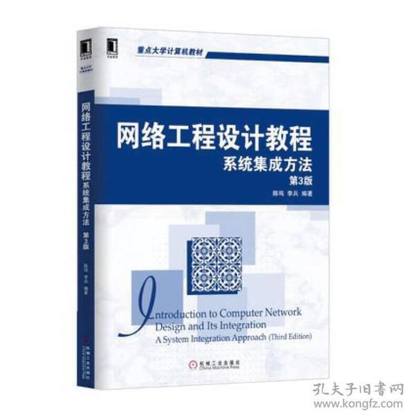 网络工程设计教程:系统集成方法(第3版)