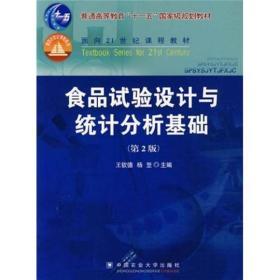 """食品实验设计与统计分析基础(第2版)/普通高等教育""""十一五""""国家级规划教材 ·面向21世纪课程教材"""