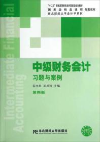 中级财务会计习题与案例(第四版)/东北财经大学会计学系列配套教材