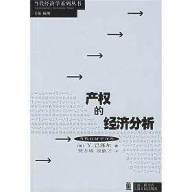产权的经济分析 9787208026223