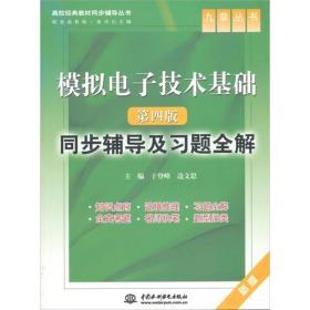 【正版书籍】模拟电子技术基础 (第四版)同步辅导及习题全解
