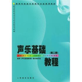 声乐基础教程(第2册)