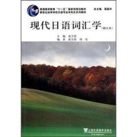 日语专业生现代日语词汇学沈宇澄,周星著上海外语教育