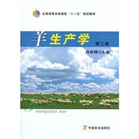 """羊生产学(第三版)(全国高等农林院校""""十一五""""规划教材)"""