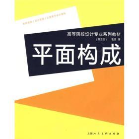 平面构成:中国高等院校设计专业系列教材(第三版)