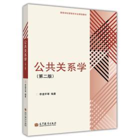 高等学校管理类专业课程教材:公共关系学(第2版)