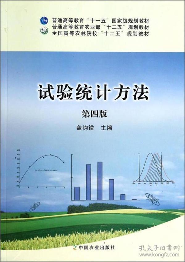 """试验统计方法(第4版)/普通高等教育""""十一五""""国家级规划教材·全国高等农林院校""""十二五""""规划教材"""