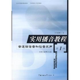 实用播音教程第一册普通话语音和播音发声吴弘毅9787810049870s
