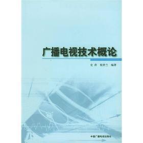 二手正版广播电视技术概论 史萍 倪世兰著 中国广播电视9787504341297