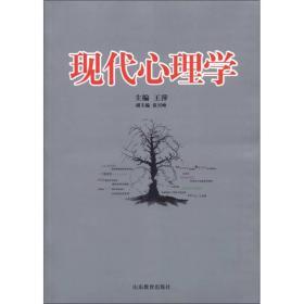 正版二手现代心理学王萍山东教育出版社9787532871001