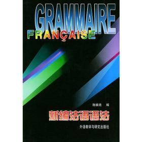 新编法语语法