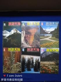 旅游天地(1991年 全年1-6期)