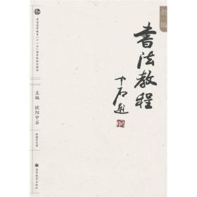二手新编书法教程 欧阳中石主编 高等教育出版社 9787040224535