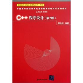 C++程序设计(第2版)
