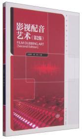影视配音艺术丛书:影视配音艺术(第2版)