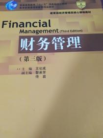 财务管理 第三版