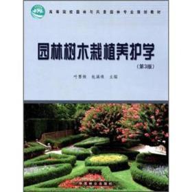 园林树木栽植养护学(第3版)