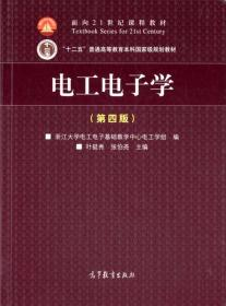 """电工电子学(第4版)/面向21世纪课程教材·""""十二五""""普通高等教育本科国家级规划教材"""