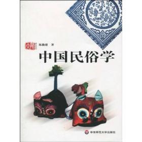 中国民俗学 陈勤建 华东师范大学出版社 9787561755174