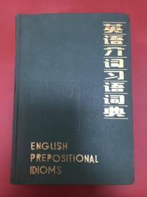 英语介词习语词典