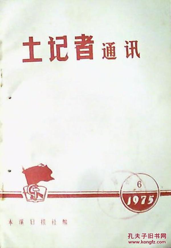 土記者通訊:1975年.第6期