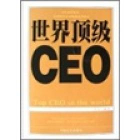 世界顶级CEO