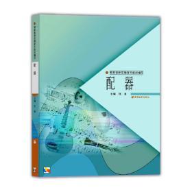 二手配器(1张) 张准主编 高等教育出版社9787040104943