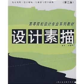 高等院校设计专业系列教材:设计素描(第2版)
