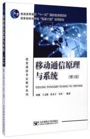 """信息通信专业教材系列:移动通信原理与系统(第3版)/国家级特色专业""""通信工程""""系列教材"""