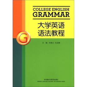 大学英语语法教程 何高大 仇如慧 外语教学与研究出版社 9787513517454s