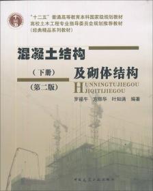 混凝土结构及砌体结构(上下)(第2版)